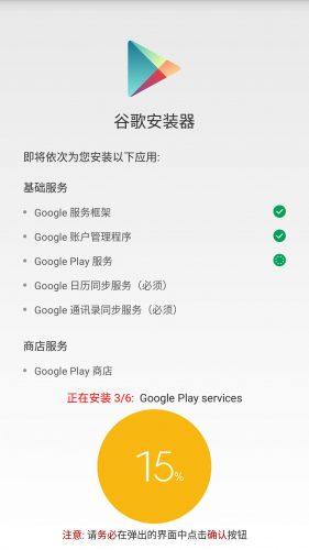Google Installer v2