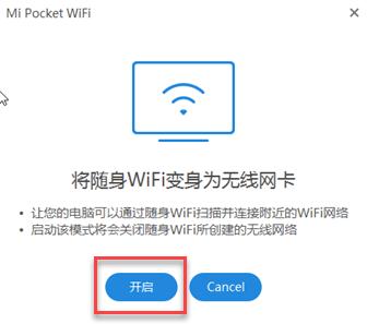 Mi WiFi Confirm Mode Change